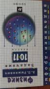 Физика. Класс: 10 класс