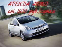 Автопрокат. Прокат авто. Аренда авто от 800 руб. сутки. Без водителя