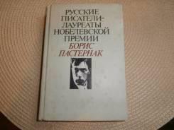 Борис Пастернак. Избранное.
