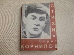 Борис Корнилов. Стихи (1907-1938)