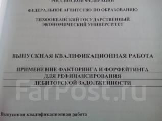 Дипломная работа Продажа в Арсеньеве Выпускная работа экономиста