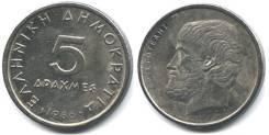 Греция 5 драхм 1984 (иностранная монета)
