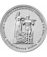 10 рублей 2014 год Львовско-Сандомирская операция