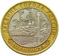 10 рублей 2003 год Дорогобуж ММД