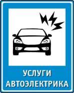 Услуги Профессионального Автоэлектрика