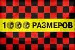 """Кассир. ООО """"1000 Размеров"""". Улица Сахалинская 4, Русская 92"""