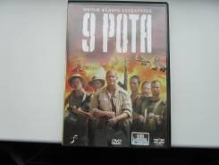 DVD ( 9 рота )