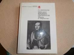 П. А. Висковатов. М. Ю. Лермонтов. Жизнь и творчество. Изд.1987