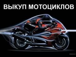 Срочный выкуп мотоциклов