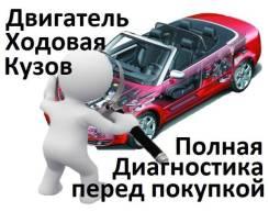 Подбор автомобилей/ Экспертиза/Диагностика перед покупкой / Автоподбор