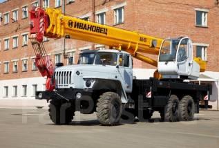 Ивановец КС-45717-1. КС 45717-1Р автокран 25т. (УРАЛ-4320), 250 000 кг., 30 м. Под заказ