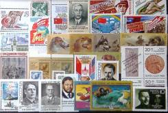 Набор марок СССР 1988 г. MNH