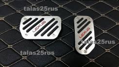 Накладка на педаль. Lexus NX200t Lexus NX200 Lexus NX300h