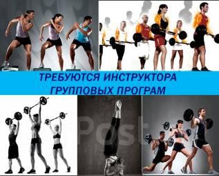 Инструктор по фитнесу. Требуется инструктор групповых программ. ООО Апекс. Улица Круговая 2-я 14