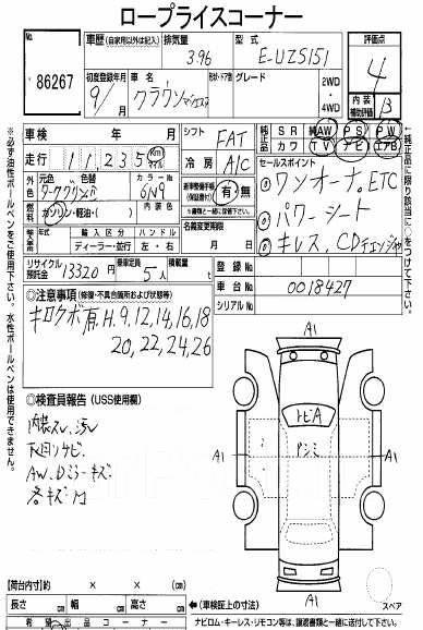 Крепление запасного колеса. Toyota Crown Majesta, UZS155, UZS151 Toyota Crown, UZS151, UZS155 Двигатель 1UZFE