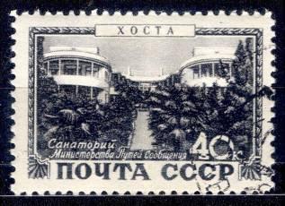 1949г. СССР. Курорты. Гаш.