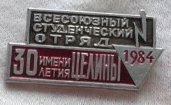 Значок. Всесоюзный студенческий отряд. 30 летия целины.1984г.