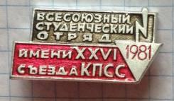 Значок Всесоюзный студенческий отряд. 1981г.