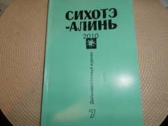 Сихотэ-Алинь.7-2010. Дальневосточный журнал.