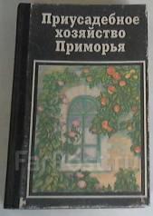 """Книга """"Приусадебное хозяйство Приморья""""."""
