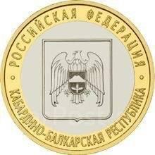 "Монета 10 рублей Биметалл ""Кабардино-Балкарская республика"""