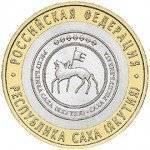 """Монета 10 рублей Биметалл """"Республика САХА - Якутия"""""""