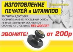 Изготовить печать, штамп для ООО, ИП, ЗАО. Доставка бесплатно!