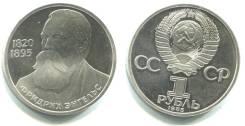 1 рубль СССР 1985г. - Энгельс. Из оборота - сохран.