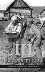 В. К. Арсеньев Собрание сочинений. Том III. Научно-практические публикации
