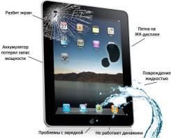Ремонт планшетов Apple, Samsung, Sony, Htc, Asus и любых других