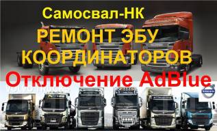 Ремонт Координаторов Scania Скания COO7 (250, 500 кб/сек) и ЭБУ