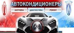 Заправка авто кондиционеров и рефрижераторов