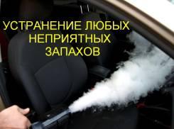 Устранение неприятных запахов в салоне авто.