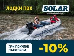 Легендарные российские надувные лодки Солар