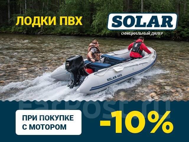 лодки солар официальный дилер