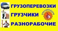 Услуги грузчиков, разнорабочих, грузоперевозки 1,5 тонны