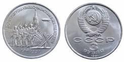 3 рубля СССР 1991 года 50 лет Победы под Москвой