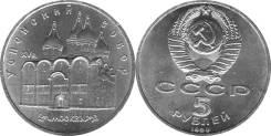 5 рублей юбилейные СССР 1990 года Успенский собор в Москве