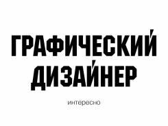 Графический дизайнер. ООО «36» . Улица Мыс Чумака 1а стр. 3