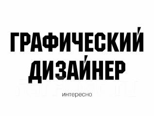 Графический дизайнер. Графический дизайнер . ООО «36» . Улица Мыс Чумака 1а стр. 3