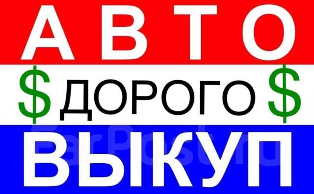 Срочный выкуп авто во Владивостоке и Приморском крае!