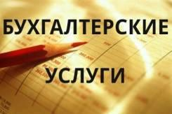 Бухгалтерское обслуживание организаций и ИП. Сдача отчётности в ИФНС.