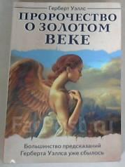 Герберт Уэллс. Пророчество о золотом веке. Под заказ