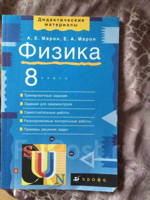 Физика 8 класс дидактические материалы марон | festima. Ru.