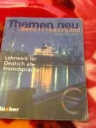 Немецкий язык. Класс: 1 класс