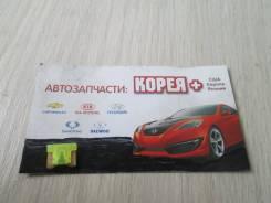 Предохранитель. Hyundai Accent Hyundai Solaris Hyundai Veloster Kia Venga Kia Spectra Kia Cerato