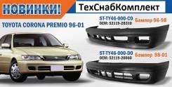 Бампер. Toyota Corona, CT215, AT210, CT210, ST210 Toyota Corona Premio, CT211, CT210, AT210, AT211, ST210 Двигатели: 3SFE, 2CT, 4AFE. Под заказ