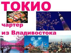 Япония. Токио. Экскурсионный тур. Япония! Туры авиа, круизы и паромом !