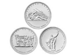 2014 г. Второй комплект 5 рублей 70 лет ВОВ (3 монеты)