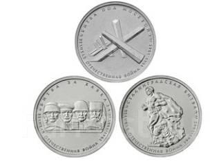 2014 г. Первый комплект 5 рублей 70 лет ВОВ (3 монеты)